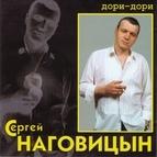 Сергей Наговицын альбом Дори-Дори....(Цифровой Ремастеринг)