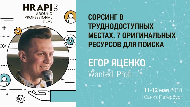 Егор Яценко (Wanted: Profi): Сорсинг в труднодоступных местах / HRAPI