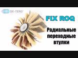DE-TERO FIX ROQ пример обработки 3D фрезеровки