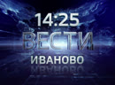 ВЕСТИ ИВАНОВО 14.25 ОТ 10.01.19