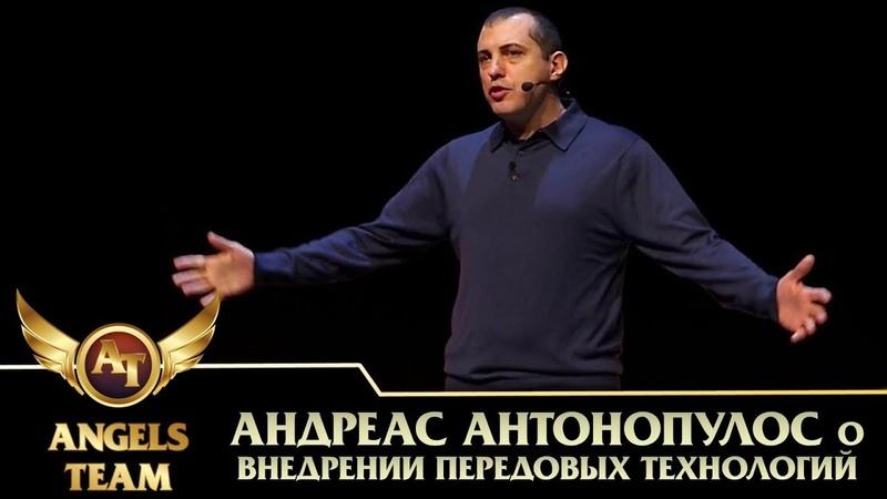 Андреас Антонопулос о внедрении прорывных технологий