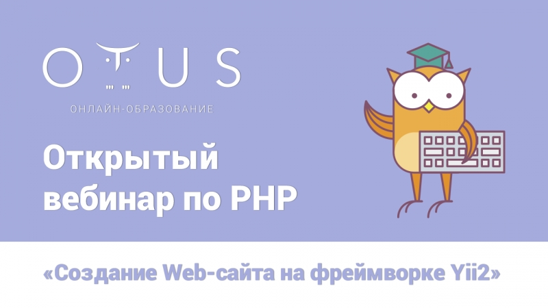 Открытый урок по РНР Создание web сайта на фреймворке Yii2
