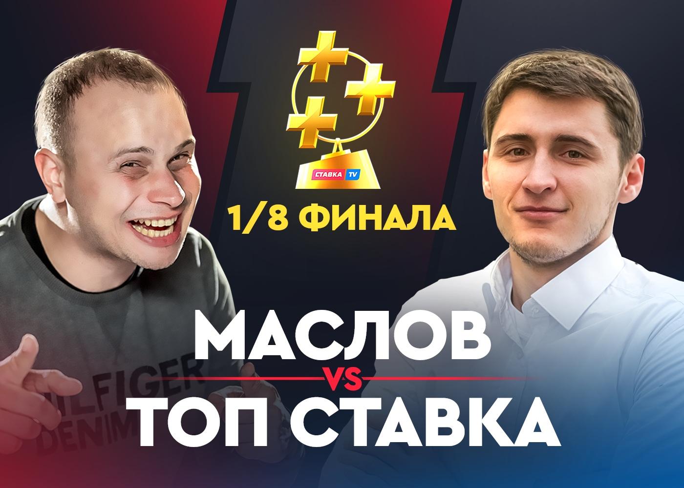 Маслов vs ТОП СТАВКА. Битва блогеров в Кубке прогнозистов Рунета