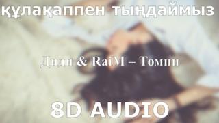 Диди & RaiM – Томпи (8D AUDIO)