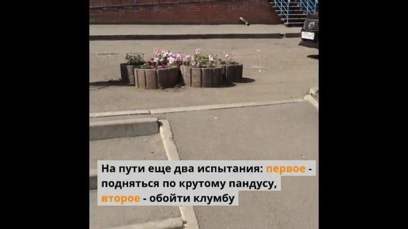 Пандус на улице Водопьянова в Красноярске отказался тестировать инвалид