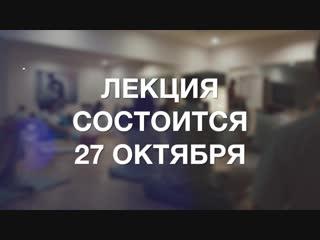 Лекция 27 октября Москва центр Открытый Мир