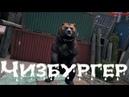 Far Cry 5 11 Спасти Чисбургера Земли Иакова Игра 2018 Версия пк