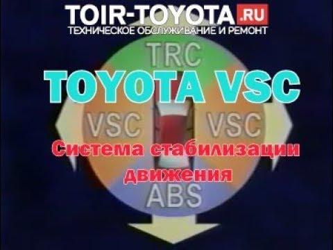 TOYOTA VSC/Система стабилизации движения.
