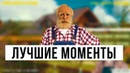 Лучшие моменты стрима кротолова   Евпата Кнур Live