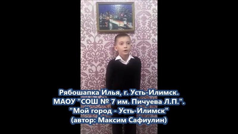 Рябошапка Илья - Мой город - Усть-Илимск (стихи Максима Сафиулина)