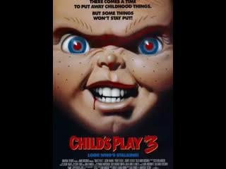 чаки 3 1991 ужасы триллер Гаврилов VHS