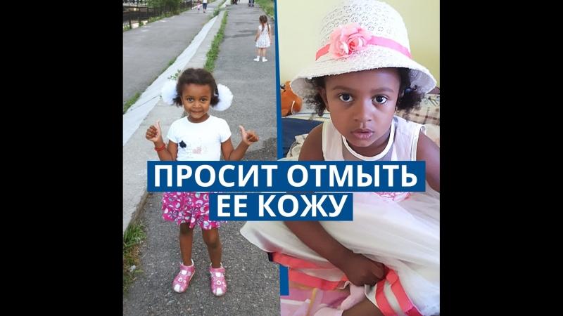 Темнокожая девочка в Алматы просит отмыть ее кожу, чтобы ее не обзывали грязной
