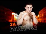 Марат Балаев vs Салман Жамалдаев АСА93