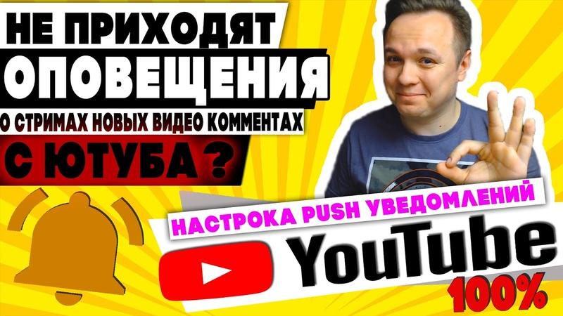 НАСТРОЙКА КОЛОКОЛЬЧИКА ОПОВЕЩЕНИЙ и PUSH УВЕДОМЛЕНИЙ о стримах и новых видео В YOUTUBE