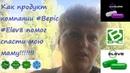 Как продукт компании Bepic Elev8 помог спасти мою маму
