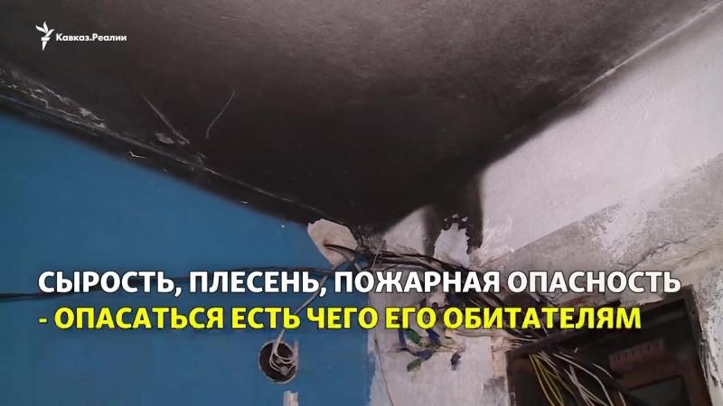 Аварийное общежитие Янтарь во Владикавказе