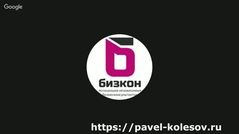 Павел Колесов отзыв на персональный коучинг Татьяна Коробейникова