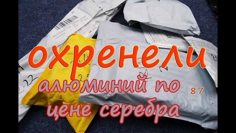 Aliexpress ОПЯТЬ прислал ХЛАМ! распаковка посылок из китая! вещи с алиэкспресс! конкурс 87