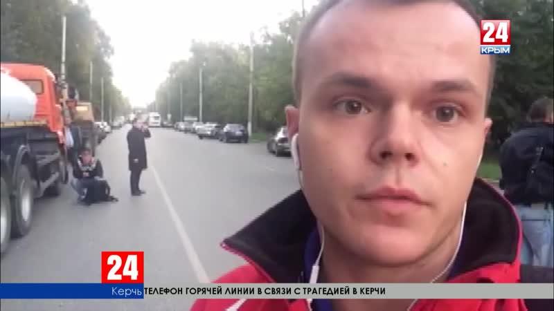 Последняя информация о ситуации в Керчи: Прямое включение корреспондента «Крым 24» Артёма Артёменко»