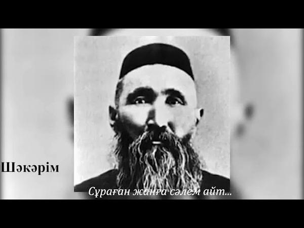 СҰРАҒАН ЖАНҒА СӘЛЕМ АЙТ ШӘКӘРІМ ӘУЛИЕ