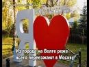 Почему ярославцы не любят столицу? Ответ в Других новостях