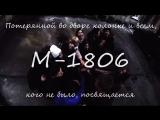 Видеовизитка группы M-1806