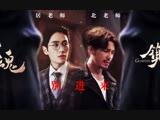 • Fan-made: l• Шень Вей • Чжао Юнлань • l • 《Teacher's Shen's dreams》 • l