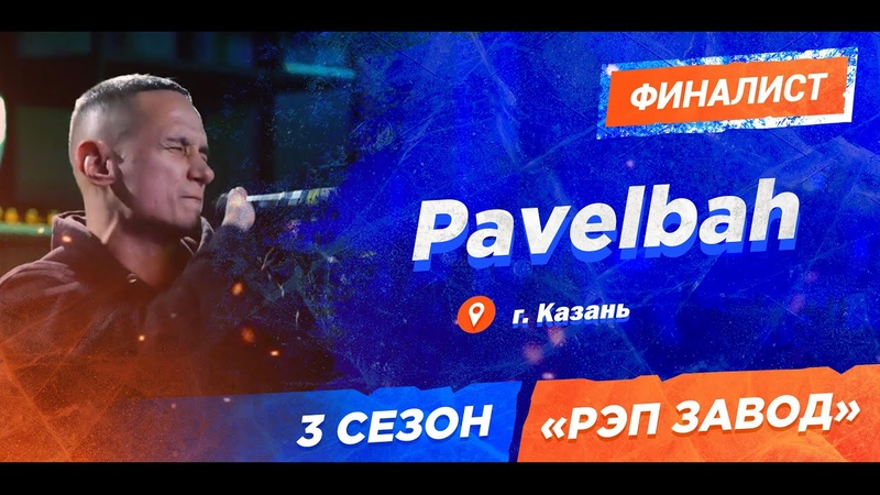 Рэп Завод [LIVE] Рavelbah (393-й выпуск) 3 сезон / Финал