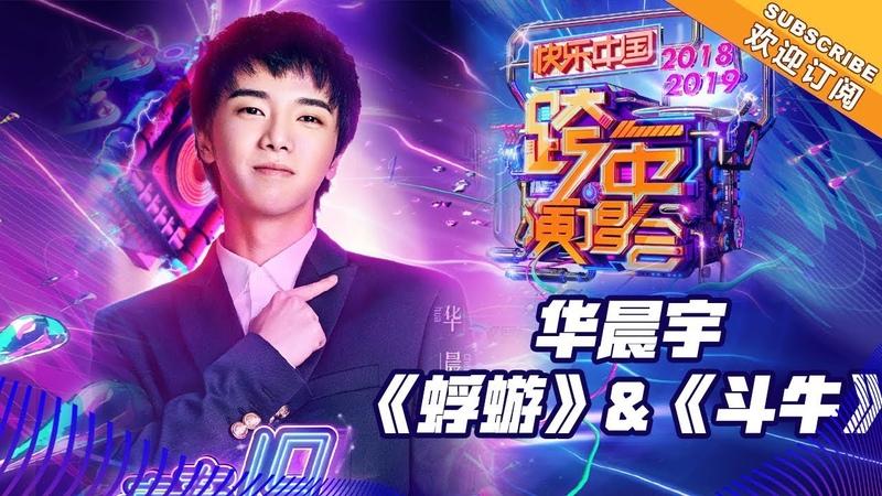 Clip 华晨宇《蜉蝣》 斗牛》《2019湖南卫视跨年演唱会》 湖南卫视1080P官方