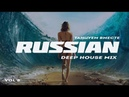 Russian Deep House 2018 Русская Электронная Музыка Vol.8