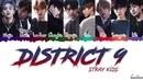 Stray Kids (스트레이 키즈) - 'DISTRICT 9' Lyrics [Color Coded_Han_Rom_Eng]