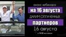 АНОНС ВЕБИНАРА 16 08 Дарим проплаченных партнеров crypto fenix company