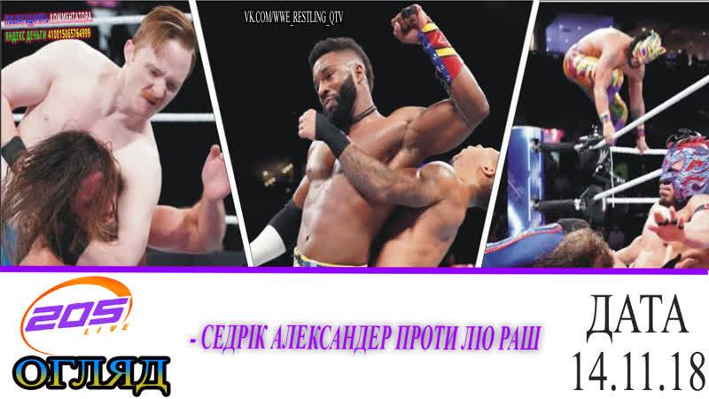 [Wrestling Ukraine]Highlights]WWE 205 Live 14 November 2018 HD]Огляд Українською]