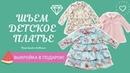 Как сшить детское платье Выкройка в подарок Мастер класс по пошиву детского платья