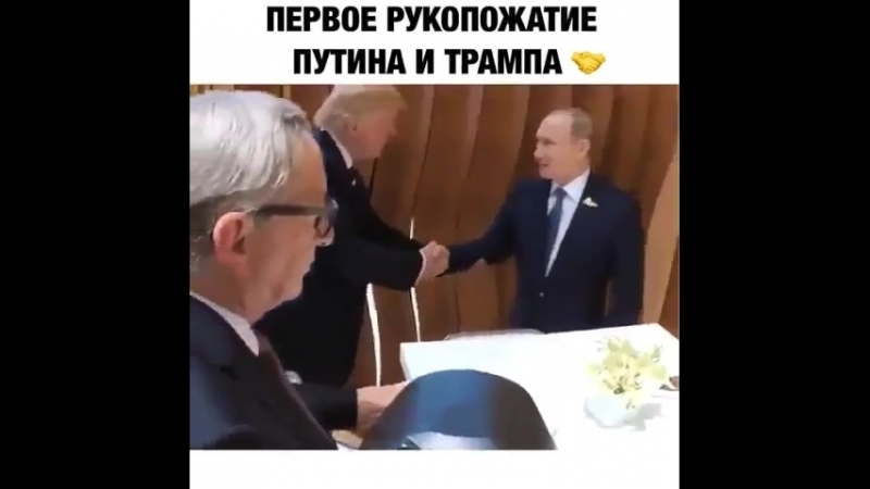 Первое рукопожатие Путина и Трампа
