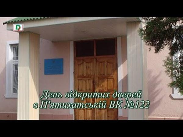 День відкритих дверей в ВК №122