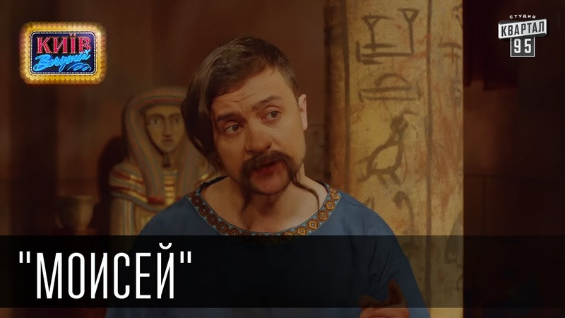 Фильм Моисей   Пороблено в Украине, пародия 2015