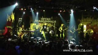 КУВАЛДА - Алкоголик-Некрофил (Live in Moscow 19/06/2009)