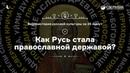 Как Русь стала православной державой • Видеоистория русской культуры. Серия 2