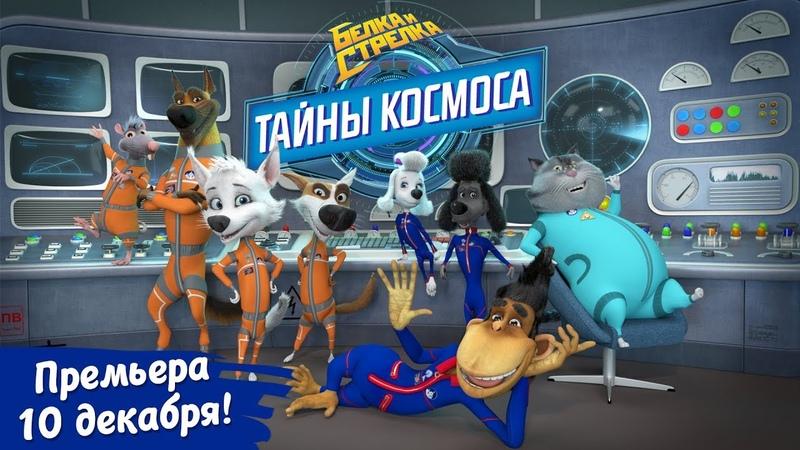 Тайны космоса - (Трейлер нового проекта) | Познавательный мультфильм