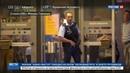 Новости на Россия 24 • Атака в Мюнхене: полиция пока не говорит о теракте