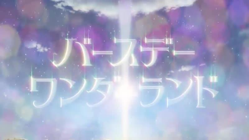 アニメ PV - 『Birthday Wonderland』 Teaser trailer