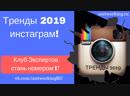 Тренды Инстаграм 2019 Узнай свое будущее!