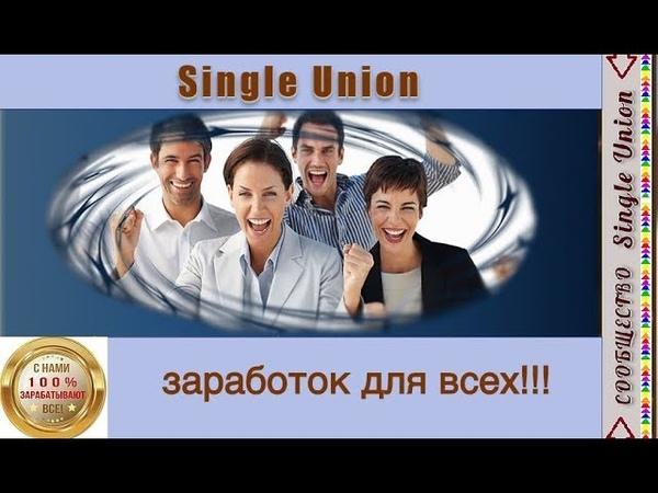 Single Union - доходный бизнес для всех!