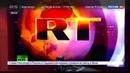 Новости на Россия 24 • Журналистов телеканала RT лишили аккредитации при конгрессе США