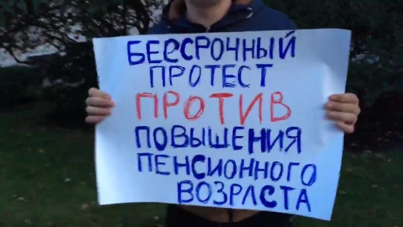 бессрочка Питер Невский одиночные пикеты акция протест live 20.09.2018