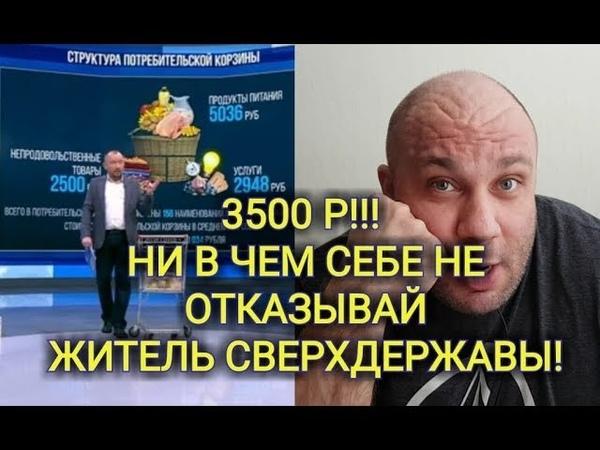 ПРОЖИТЬ НА 3500 Р В МЕС ДИЧЬ ПО ТВ