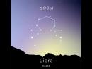 Созвездия и знаки зодиака Libra ˈliː brə Весы
