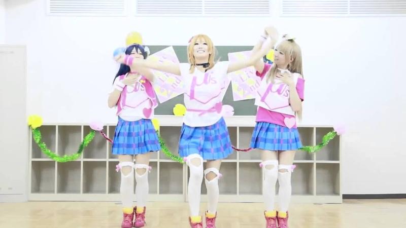 【ラブライズ!】Happy maker! 踊ってみた