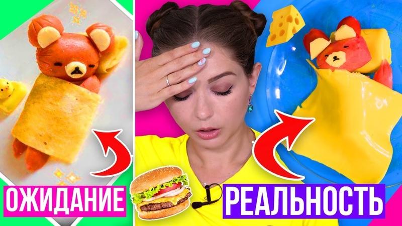 Идеи смешных бутербродов Рецепты из интернета ОЖИДАНИЕ И РЕАЛЬНОСТЬ смешные пранки 🐞 Afinka